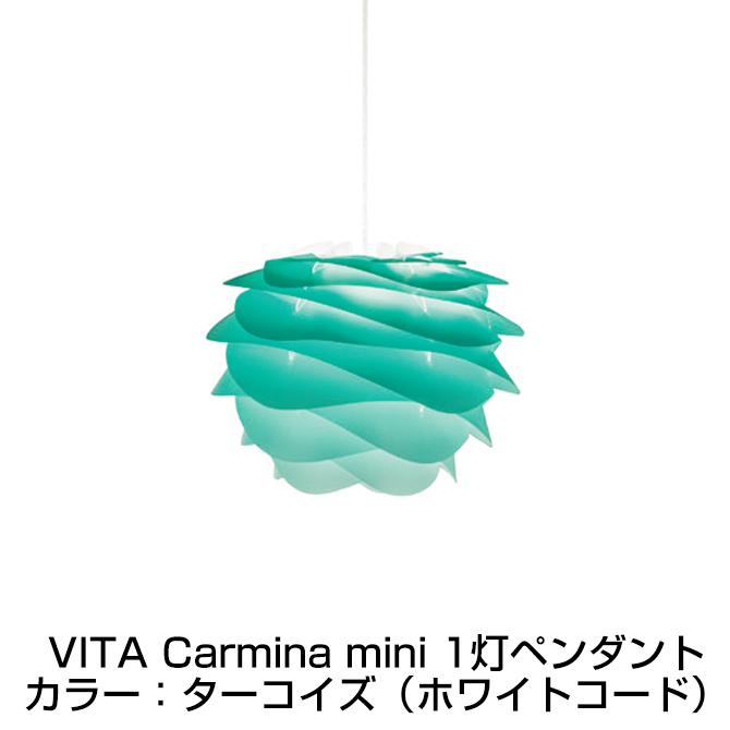 ペンダントライト VITA Carmina mini ターコイズ(ホワイトコード) ヴィータ カルミナ ミニ コペンハーゲン(デンマーク) 天井照明 シーリングライト 北欧 デザイナーズ家具 おしゃれ カフェ風 リビング ダイニング ELUX エルックス