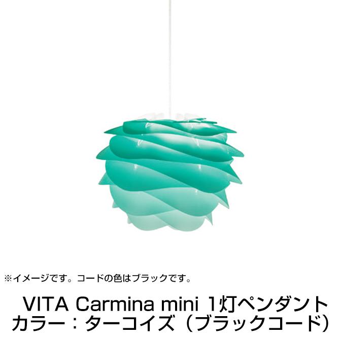 ペンダントライト VITA Carmina mini ターコイズ(ブラックコード) ヴィータ カルミナ ミニ コペンハーゲン(デンマーク) 天井照明 シーリングライト 北欧 デザイナーズ家具 おしゃれ カフェ風 リビング ダイニング ELUX エルックス