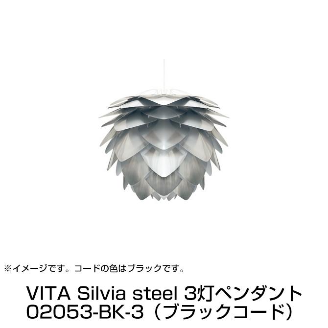 ペンダントライト VITA Silvia steel 3灯(ブラックコード) ヴィータ シルヴィア スチール コペンハーゲン(デンマーク) 天井照明 シーリングライト 北欧 デザイナーズ家具 おしゃれ カフェ風 リビング ダイニング ELUX エルックス