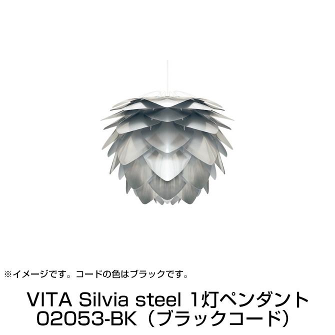 ペンダントライト VITA Silvia steel 1灯(ブラックコード) ヴィータ シルヴィア スチール コペンハーゲン(デンマーク) 天井照明 シーリングライト 北欧 デザイナーズ家具 おしゃれ カフェ風 リビング ダイニング ELUX エルックス