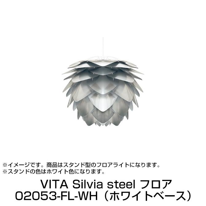 フロアライト VITA Silvia steel(ホワイトベース) ヴィータ シルヴィア ミニ スチール コペンハーゲン(デンマーク) 照明 スタンドライト 北欧 デザイナーズ家具 おしゃれ カフェ風 リビング ダイニング ELUX エルックス