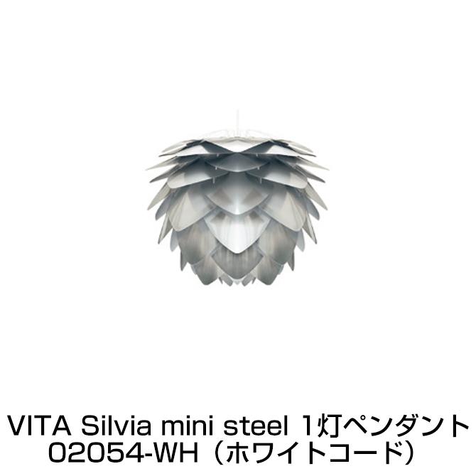 ペンダントライト VITA Silvia mini steel (ホワイトコード) ヴィータ シルヴィア ミニ スチール コペンハーゲン(デンマーク) 天井照明 シーリングライト 北欧 デザイナーズ家具 おしゃれ カフェ風 リビング ダイニング ELUX エルックス