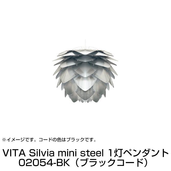 ペンダントライト VITA Silvia mini steel (ブラックコード) ヴィータ シルヴィア ミニ スチール コペンハーゲン(デンマーク) 天井照明 シーリングライト 北欧 デザイナーズ家具 おしゃれ カフェ風 リビング ダイニング ELUX エルックス