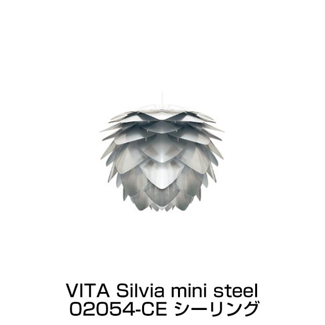 シーリングライト VITA Silvia mini steel シーリング ヴィータ シルヴィア ミニ スチール コペンハーゲン(デンマーク) 天井照明 シーリングライト 北欧 デザイナーズ家具 おしゃれ カフェ風 リビング ダイニング ELUX エルックス