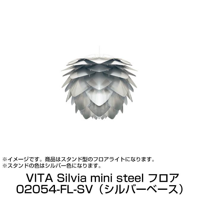 フロアライト VITA Silvia mini steel(シルバーベース) ヴィータ シルヴィア ミニ スチール コペンハーゲン(デンマーク) 照明 スタンドライト 北欧 デザイナーズ家具 おしゃれ カフェ風 リビング ダイニング ELUX エルックス