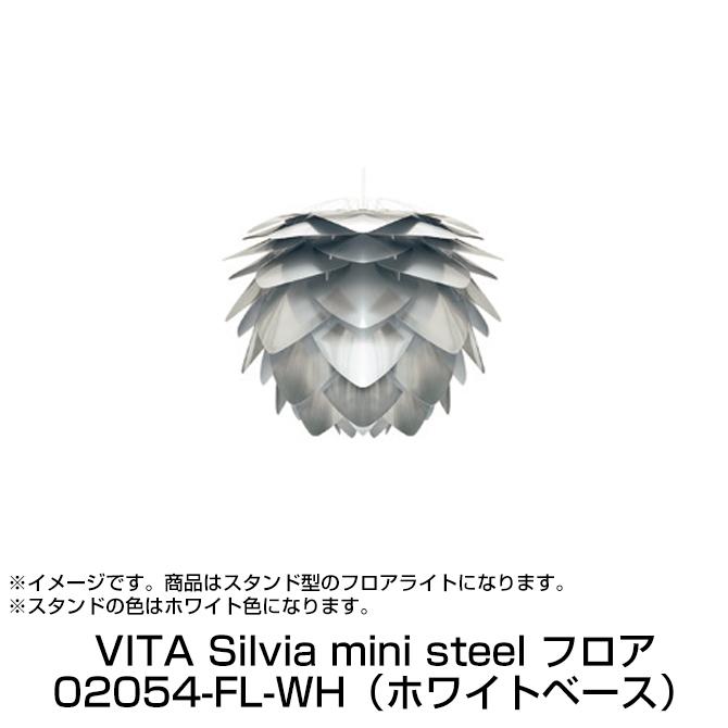 フロアライト VITA Silvia mini steel(ホワイトベース) ヴィータ シルヴィア ミニ スチール コペンハーゲン(デンマーク) 照明 スタンドライト 北欧 デザイナーズ家具 おしゃれ カフェ風 リビング ダイニング ELUX エルックス