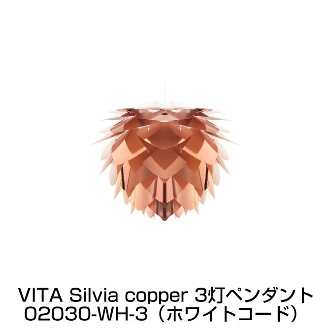ペンダントライト VITA Silvia copper 3灯(ホワイトコード) ヴィータ シルヴィア コパー コペンハーゲン(デンマーク) 天井照明 シーリングライト 北欧 デザイナーズ家具 おしゃれ カフェ風 リビング ダイニング ELUX エルックス