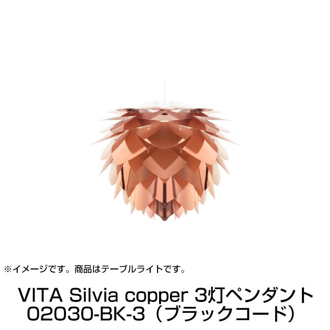 ペンダントライト VITA Silvia copper 3灯(ブラックコード) ヴィータ シルヴィア コパー コペンハーゲン(デンマーク) 天井照明 シーリングライト 北欧 デザイナーズ家具 おしゃれ カフェ風 リビング ダイニング ELUX エルックス