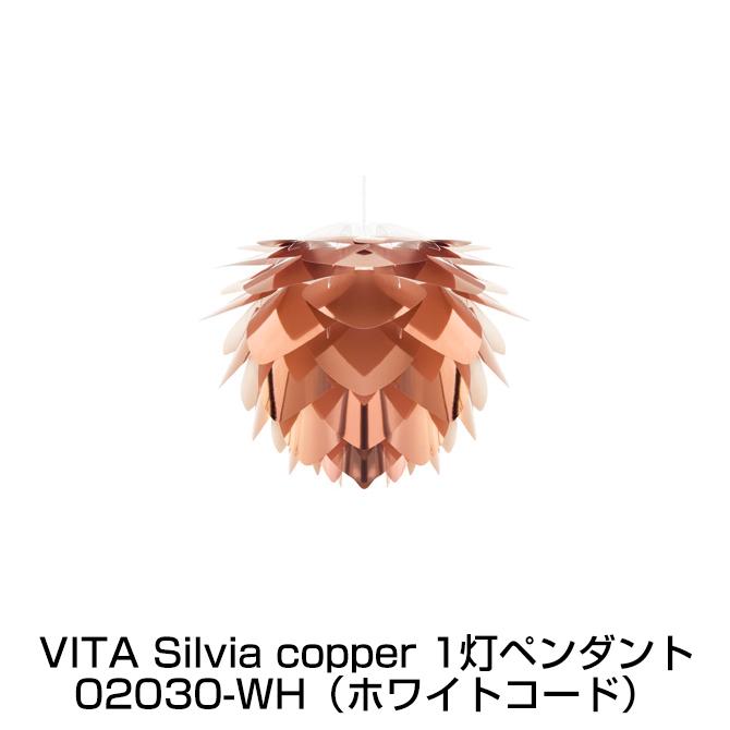 ペンダントライト VITA Silvia copper 1灯(ホワイトコード) ヴィータ シルヴィア コパー コペンハーゲン(デンマーク) 天井照明 シーリングライト 北欧 デザイナーズ家具 おしゃれ カフェ風 リビング ダイニング ELUX エルックス