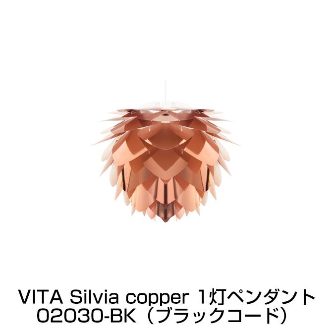 ペンダントライト VITA Silvia copper 1灯(ブラックコード) ヴィータ シルヴィア コパー コペンハーゲン(デンマーク) 天井照明 シーリングライト 北欧 デザイナーズ家具 おしゃれ カフェ風 リビング ダイニング ELUX エルックス