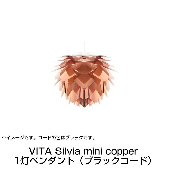 ペンダントライト VITA Silvia mini copper (ブラックコード) ヴィータ シルヴィア ミニ コパー コペンハーゲン(デンマーク) 天井照明 シーリングライト 北欧 デザイナーズ家具 おしゃれ カフェ風 リビング ダイニング ELUX エルックス