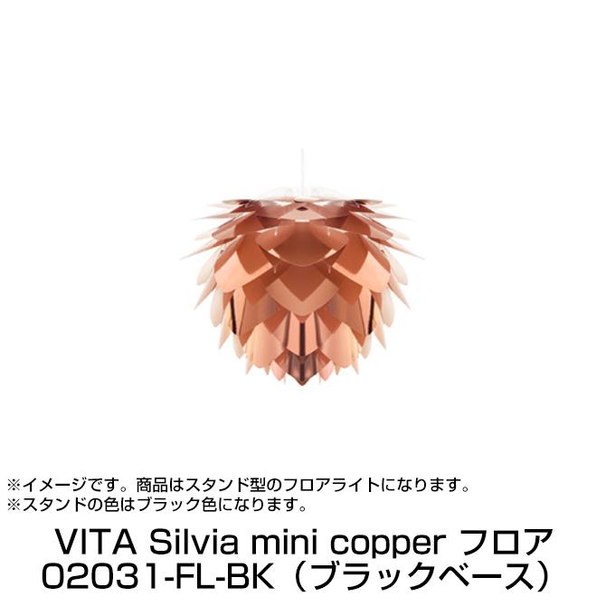 フロアライト VITA Silvia mini copper(ブラックベース) ヴィータ シルヴィア ミニ コパー コペンハーゲン(デンマーク) 照明 スタンドライト 北欧 デザイナーズ家具 おしゃれ カフェ風 リビング ダイニング ELUX エルックス