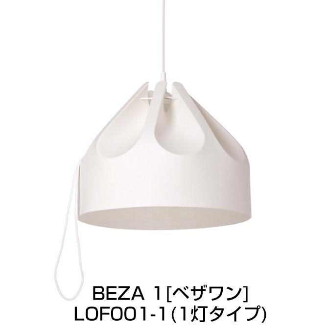 ペンダントライト BEZA1 1灯 ベザワン LOFTLIGHT ロフトライト(ポーランド) 天井照明 シーリングライト 北欧 軽く柔らか おしゃれ カフェ風 リビング ダイニング ELUX エルックス