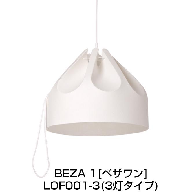 ペンダントライト BEZA1 3灯 ベザワン LOFTLIGHT ロフトライト(ポーランド) 天井照明 シーリングライト 北欧 軽く柔らか おしゃれ カフェ風 リビング ダイニング ELUX エルックス