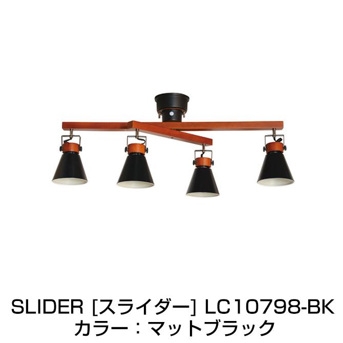 シーリングスポットライト SLIDER マットブラック スライダー Lu Cerca ル チェルカ 天井照明 シーリングライト リモコン付 スポットライト おしゃれ カフェ風 リビング ダイニング ELUX エルックス