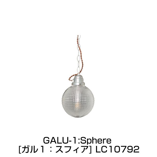 ペンダントライト GALU-1:Sphere ガル1:スフィア Lu Cerca ル チェルカ 天井照明 シーリングライト 北欧 スタイリッシュ おしゃれ カフェ風 リビング ダイニング ELUX エルックス