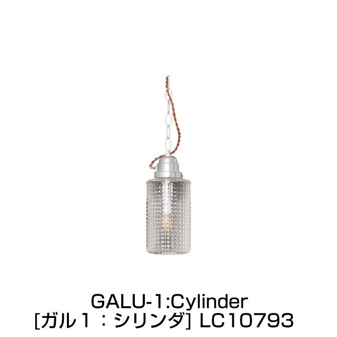 ペンダントライト GALU-1:Cylinder ガル1:シリンダ Lu Cerca ル チェルカ 天井照明 シーリングライト 北欧 スタイリッシュ おしゃれ カフェ風 リビング ダイニング ELUX エルックス