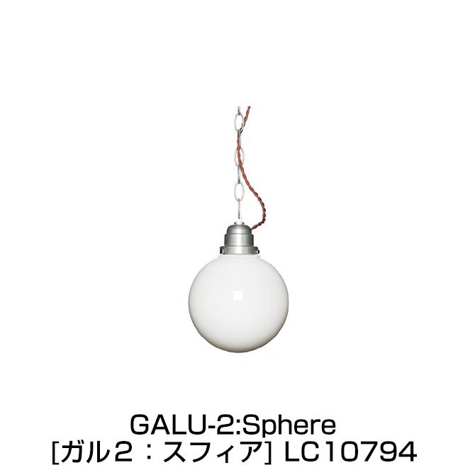ペンダントライト GALU-2:Sphere ガル2:スフィア Lu Cerca ル チェルカ 天井照明 シーリングライト 北欧 スタイリッシュ おしゃれ カフェ風 リビング ダイニング ELUX エルックス