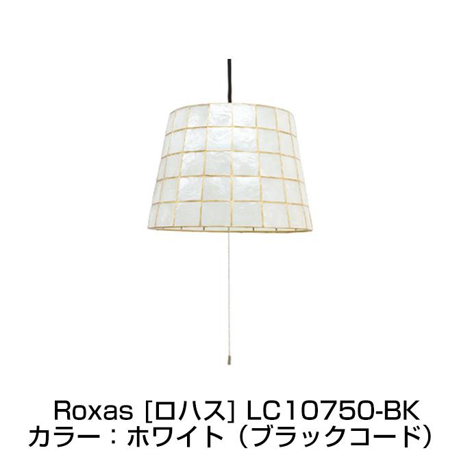 ペンダントライト Roxas ホワイト(ブラックコード) ロハス Lu Cerca ル チェルカ 天井照明 シーリングライト 北欧 天然素材 おしゃれ カフェ風 リビング ダイニング ELUX エルックス
