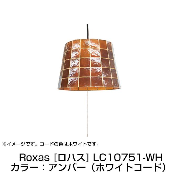 ペンダントライト Roxas アンバー(ホワイトコード) ロハス Lu Cerca ル チェルカ 天井照明 シーリングライト 北欧 天然素材 おしゃれ カフェ風 リビング ダイニング ELUX エルックス