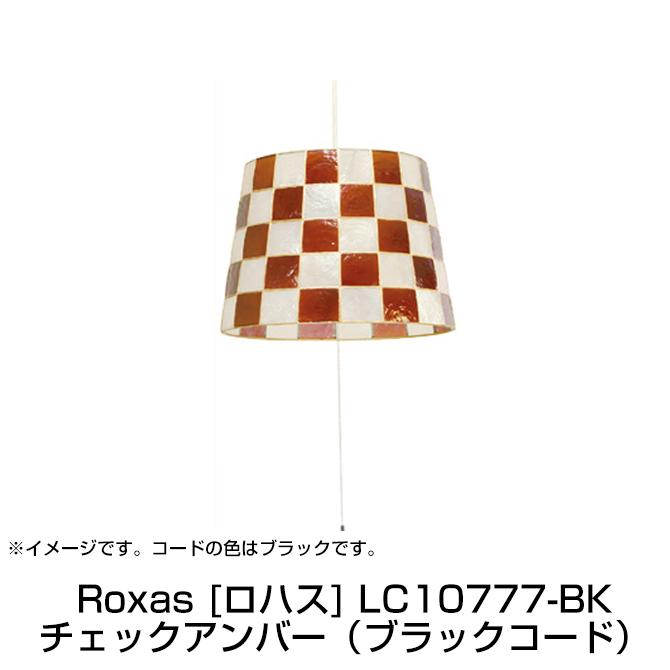 ペンダントライト Roxas チェックアンバー(ブラックコード) ロハス Lu Cerca ル チェルカ 天井照明 シーリングライト 北欧 天然素材 おしゃれ カフェ風 リビング ダイニング ELUX エルックス