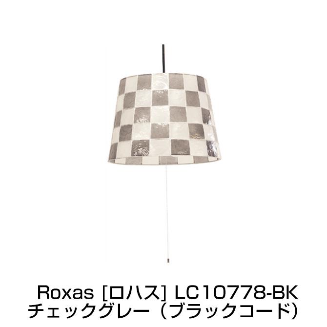 ペンダントライト Roxas チェックグレー(ブラックコード) ロハス Lu Cerca ル チェルカ 天井照明 シーリングライト 北欧 天然素材 おしゃれ カフェ風 リビング ダイニング ELUX エルックス