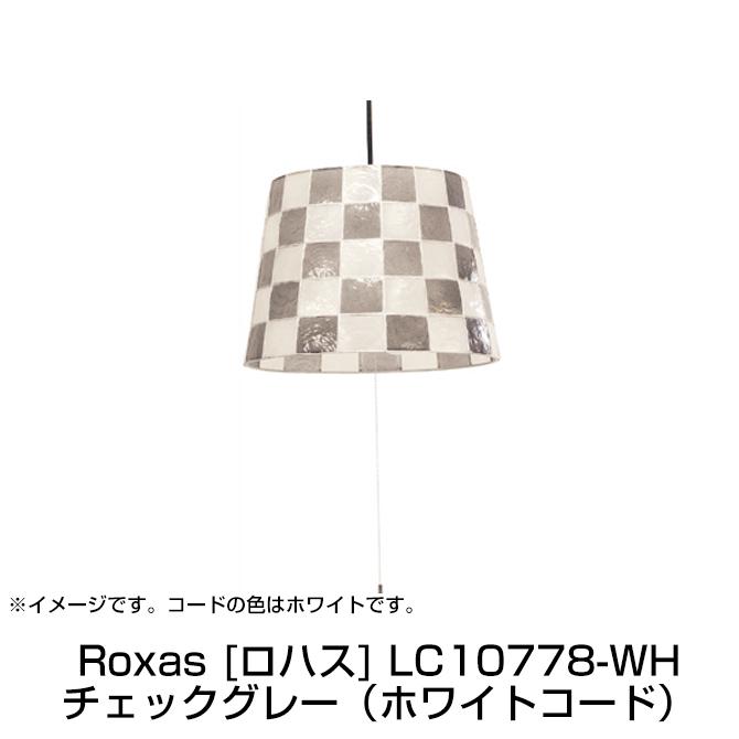 ペンダントライト Roxas チェックグレー(ホワイトコード) ロハス Lu Cerca ル チェルカ 天井照明 シーリングライト 北欧 天然素材 おしゃれ カフェ風 リビング ダイニング ELUX エルックス