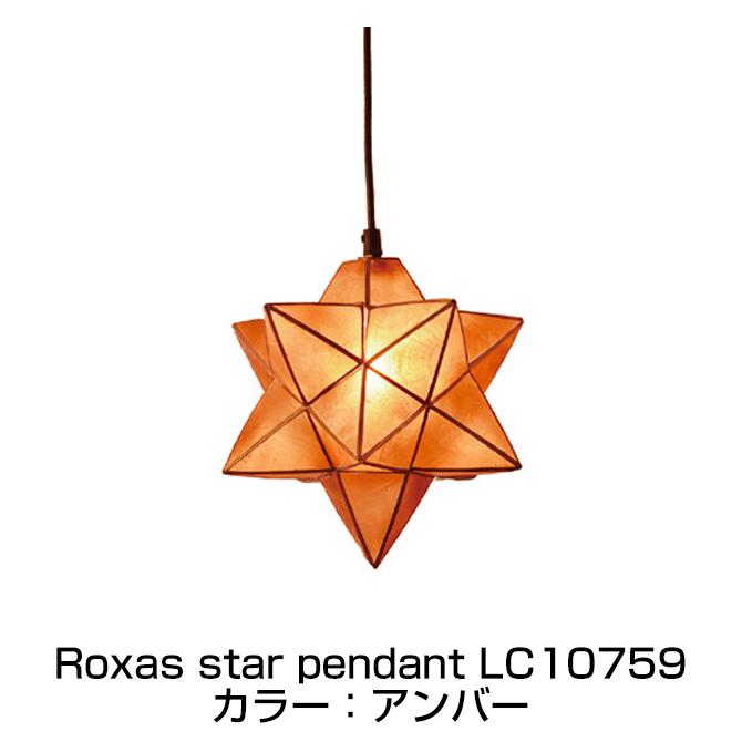 ペンダントライト Roxas star pendant アンバー ロハス スターペンダント Lu Cerca ル チェルカ 天井照明 シーリングライト 北欧 天然素材 おしゃれ カフェ風 リビング ダイニング ELUX エルックス