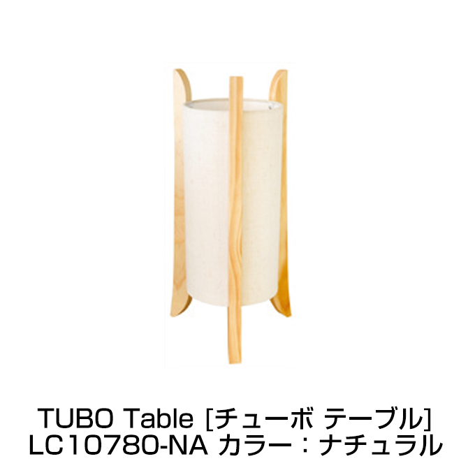 \カードお持ちの方ポイント最大19倍★12:00~23:59/ テーブルライト TUBO Table ナチュラル チューボ テーブル Lu Cerca ル チェルカ 照明 デスクライト 北欧 天然木 おしゃれ カフェ風 リビング ダイニング ELUX