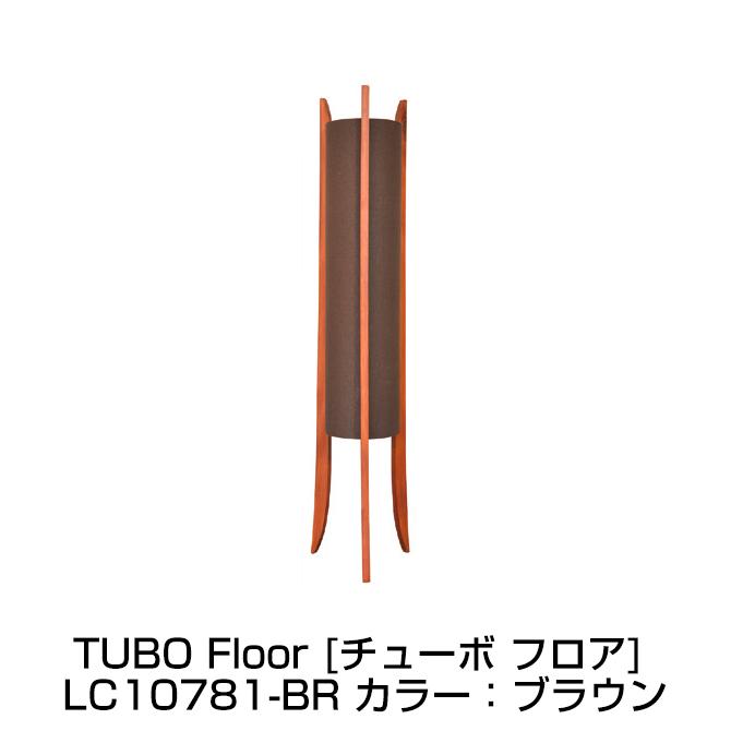 フロアライト TUBO Floor ブラウン チューボ フロア Lu Cerca ル チェルカ 照明 スタンドライト 北欧 天然木 おしゃれ カフェ風 リビング ダイニング ELUX エルックス