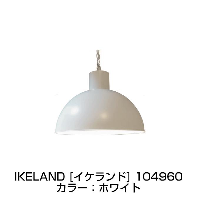 ペンダントライト IKELAND ホワイト イケランド MARKSLOJD マークスロイド(スウェーデン) 天井照明 シーリングライト 北欧 スタイリッシュ おしゃれ カフェ風 リビング ダイニング ELUX エルックス