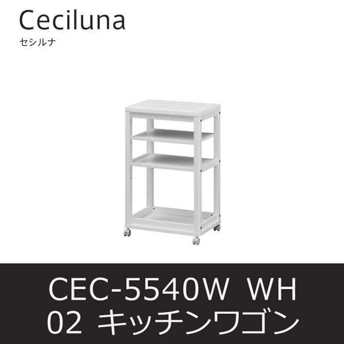 キッチンワゴン セシルナ02 CEC-5540W ホワイト キッチンラック キャスター付 白井産業 shirai
