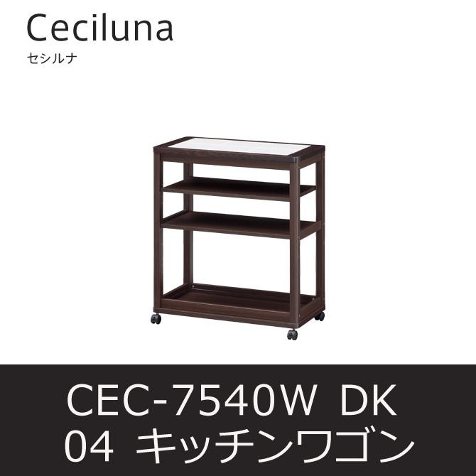 キッチンワゴン セシルナ04 CEC-7540W ダークブラウン キッチンラック キャスター付 白井産業 shirai