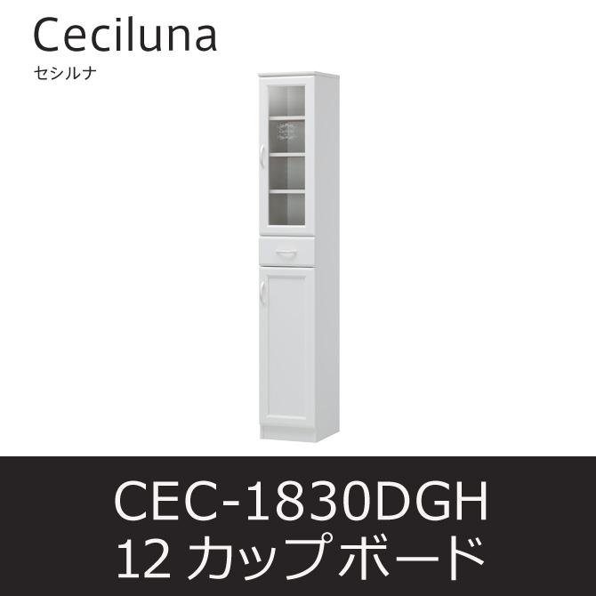 カップボード セシルナ12 CEC-1830DGH キッチンラック キャビネット 食器棚 キャスター付  白井産業 shirai