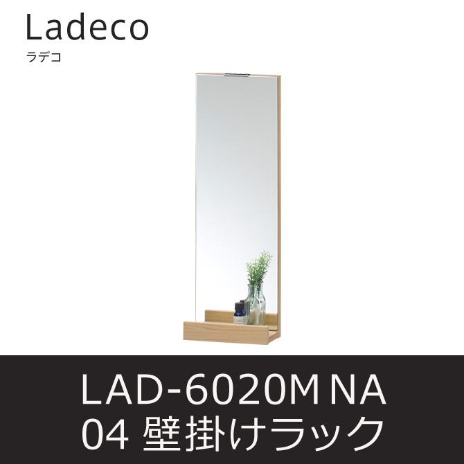壁掛けラック ラデコ04 LAD-6020M ナチュラル ウォールミラー 棚 白井産業 shirai