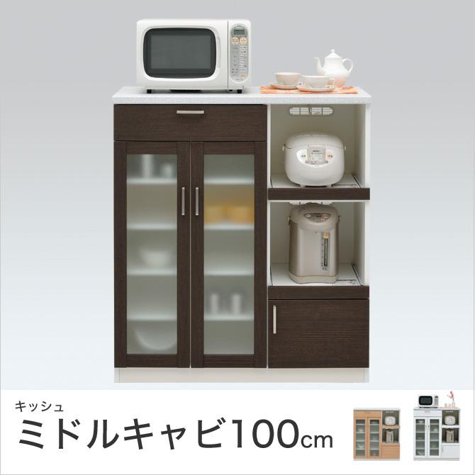 キッシュ 100ミドルキッチンキャビネット 幅100×奥行44.5×高さ113cm ホワイト ナチュラル ブラウン 国産 日本製 キッチンボード ダイニングボード カップボード レンジボード キッチン収納 食器棚