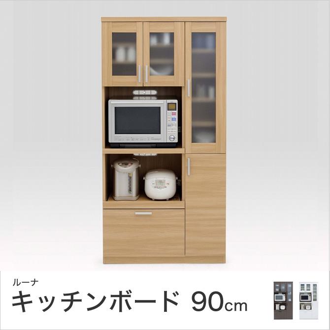 ルーナ 90キッチンボード 幅90.3×奥行45×高さ180cm ホワイト ナチュラル ブラウン 国産 日本製 キッチンボード ダイニングボード カップボード レンジボード キッチン収納 食器棚