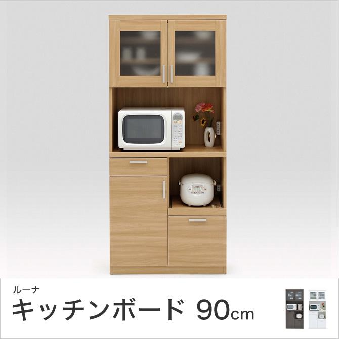 ルーナ 80キッチンボード 幅80.3×奥行45×高さ180cm ホワイト ナチュラル ブラウン 国産 日本製 キッチンボード ダイニングボード カップボード レンジボード キッチン収納 食器棚
