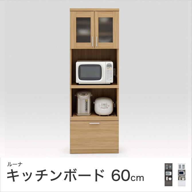 ルーナ 60キッチンボード 幅60.3×奥行45×高さ180cm ホワイト ナチュラル ブラウン 国産 日本製 キッチンボード ダイニングボード カップボード レンジボード キッチン収納 食器棚