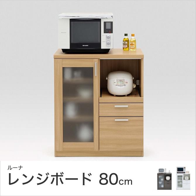 ルーナ 80レンジボード 幅80.3×奥行45×高さ93.5cm ホワイト ナチュラル ブラウン 国産 日本製 キッチンボード ダイニングボード カップボード レンジボード キッチン収納 食器棚