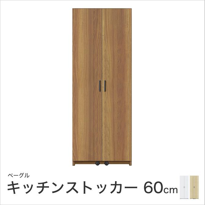 ベーグル 60キッチンストッカー 幅60.3×奥行39.8×高さ154cm ホワイト ナチュラル ブラウン 国産 日本製 キッチンボード ダイニングボード カップボード キッチン収納 食器棚 コンパクト設計