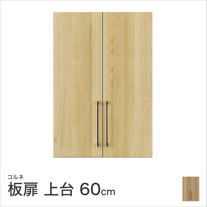 コルネ 60板扉 上台 幅60×奥行39.3×高さ87cm ナチュラル ブラウン 国産 日本製 組み合わせ自由! リビングボード キッチンボード ダイニングボード カップボード レンジボード リビング収納