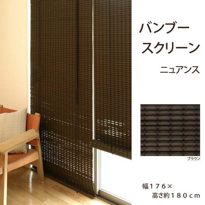 バンブースクリーン ニュアンス 幅176×高さ約180cm RC-1540W すだれ 目隠し 日よけ おしゃれ スタイリッシュ ロールアップ 竹素材 巻上タイプ 和室 洋室 リビング ロールスクリーン 日本製