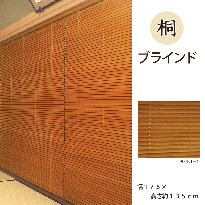 桐ブラインド 幅175×高さ約135cm RB-111WS 天然木 目隠し 日よけ 日本製 木製ブラインド 軽量 すだれ 和室 洋室 リビング 調湿効果 断熱性 耐水性