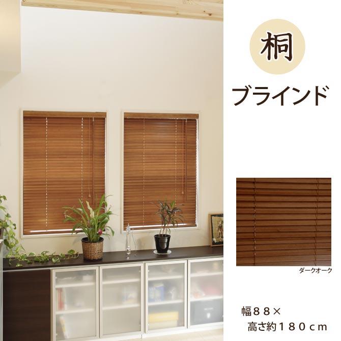 桐ブラインド 幅88×高さ約180cm RB-112 天然木 目隠し 日よけ 日本製 木製ブラインド 軽量 すだれ 和室 洋室 リビング 調湿効果 断熱性 耐水性