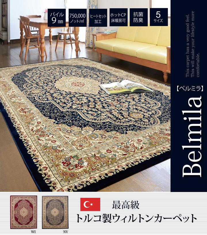 トルコ製 ウィルトン織り カーペット 約160×230cm フロアマット 電気カーペットカバー こたつ敷き 床暖房対応 保温 防音