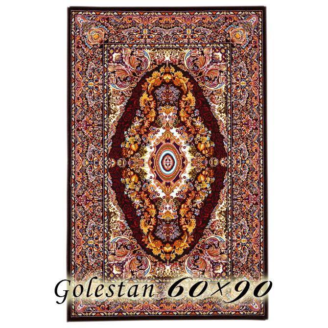 ラグ カーペット コール 60×90cm イラン製 ウィルトン織 高級 絨毯 厚手 【送料無料】【代引不可】
