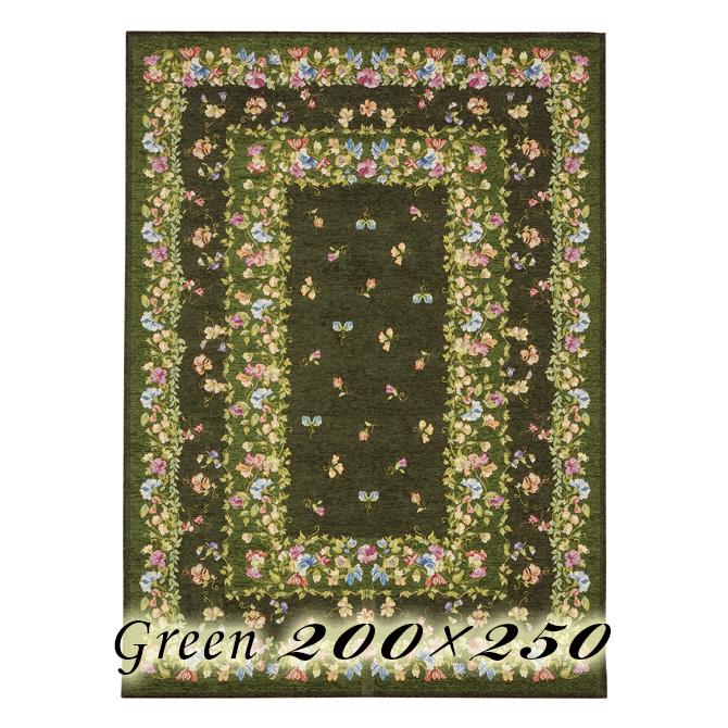 ラグ カーペット ディアン 200×250cm グリーン ベルギー製 ゴブラン織 高級 絨毯 厚手 【送料無料】【代引不可】