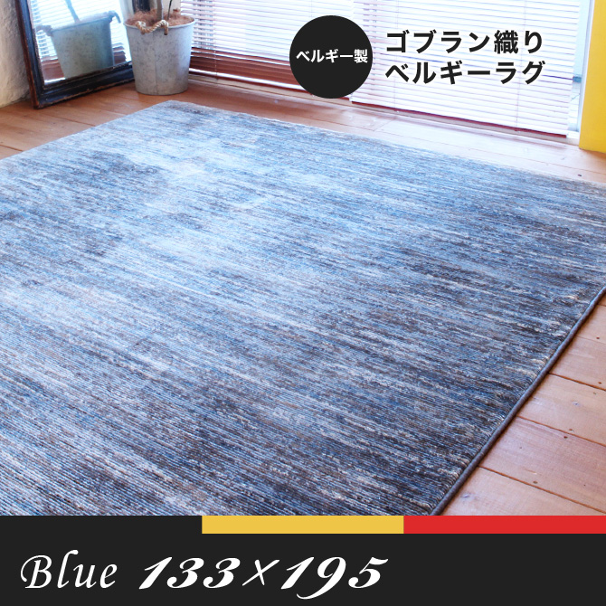 ラグ カーペット ヒュー 133×195cm ブルー ベルギー製 ウィルトン織 高級 絨毯 厚手 【送料無料】【代引不可】