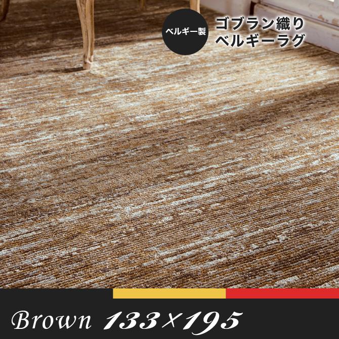 ラグ カーペット ヒュー 133×195cm ブラウン ベルギー製 ウィルトン織 高級 絨毯 厚手 【送料無料】【代引不可】